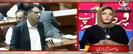 Gas Ki Qeematon Mein Izafe Se Mehngai Ka Tofaan Aaye Ga - Asma Sherazi