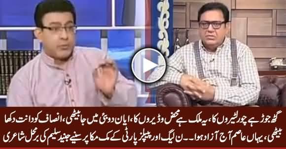 Gath Joor Hai Choor Lutairon Ka .... Junaid Saleem's Amazing Poetry on PPP, PMLN Muk Muka