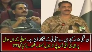 Gen Aisf Ghafoor Response On PMLN Ministers Propaganda