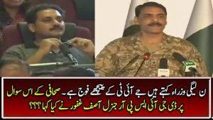 Gen Aisf Ghafoor Response On PMLN Ministers Propaganda