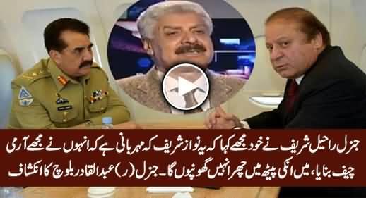 Gen. (R) Abdul Qadir Baloch Revealed What General Raheel Said About Nawaz Sharif