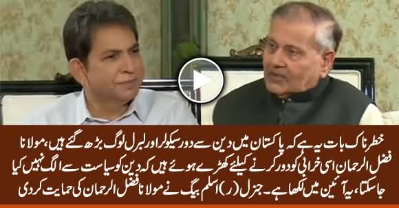 Gen (R) Aslam Baig Supports Fazlur Rehman's Dharna on The Basis of Religion