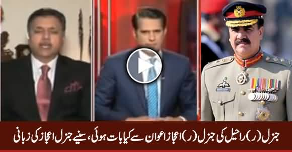 Gen. (R) Ejaz Awan Telling What Gen. (R) Raheel Told Him About Heading Military Alliance