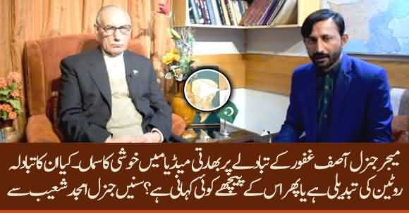 Is Gen Asif Ghafoor's Removal From DG ISPR Post Routine Exercise? Gen (R) Amjad Shoaib Response