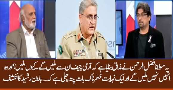 General Bajwa Will Never Meet Fazal Ur Rehman, And Why Should He Meet Him ? Haroon Rasheed Criticize