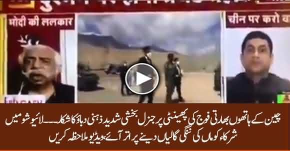 General Bakhsi Gone Mad After Indian Army Beaten Up By Chinese, Used Abusive Language On Tv
