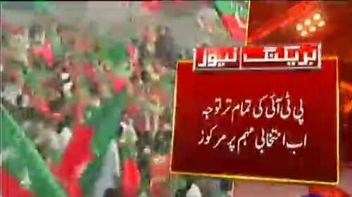 General elections: PTI decides to hold rallies after Eid