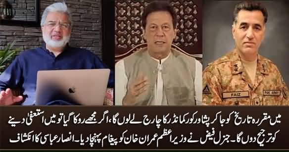 General Faiz Hameed Conveyed Clear Message to PM Imran Khan - Details By Ansar Abbasi