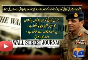 General Kayani May be Appointed as Ambassador of Pakistan in USA after Retirement