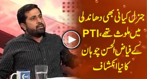 General Kyani Was Also Involved in General Election 2013 Rigging - PTI Fayaz ul Hassan Chohan
