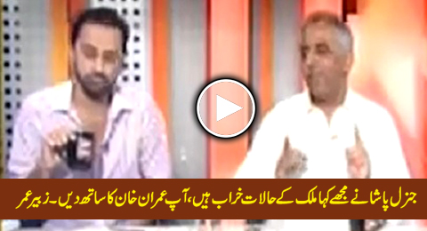 General Pasha Asked Us to Support Imran Khan - Muhamamd Zubair Reveals