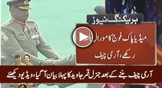 General Qamar Javed Bajwa's First Statement After Taking Charge As Army Chief