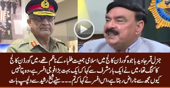 General Qamar Javed Bajwa Was Nazim of Islami Jamiat Talba in Gordon College - Sheikh Rasheed