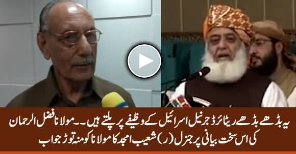 General (R) Amjad Shoaib Befitting Reply to Fazlur Rehman on His Statement Against Army Generals