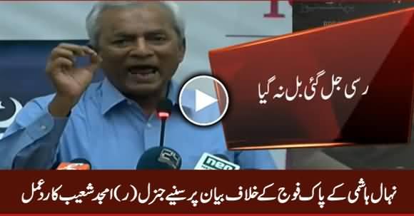 General (R) Amjad Shoaib Response on Nehal Hashmi Statement Against Army