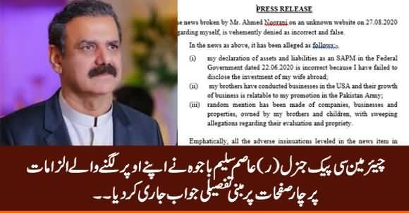 General (R) Asim Saleem Bajwa Issues Detailed Response on Ahmad Norani's Story