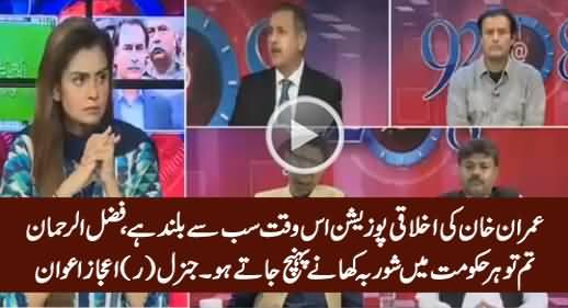 General (R) Ejaz Awan Praising Imran Khan And Bashing Fazal ur Rehman