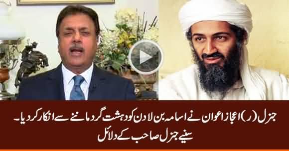 General (R) Ejaz Awan Refused to Call Osama Bin Laden A