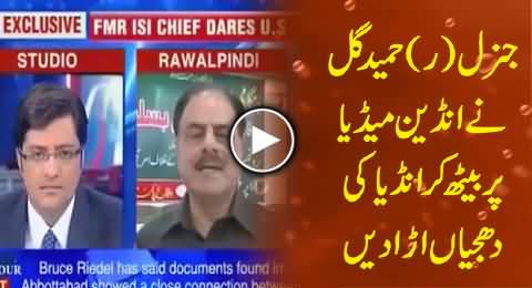 General (R) Hameed Gul Blasts India While Talking to Indian Media