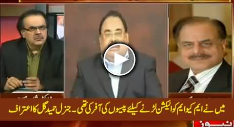 General (R) Hameed Gul Confessed That He Offered Money To MQM For Elections