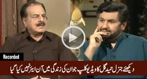General (R) Hameed Gul's Interview Clip Which Wasn't On Aired in His Life
