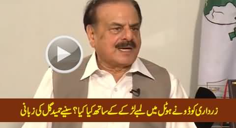General (R) Hameed Gul Telling A Shocking Incident of Asif Zardari's Childhood