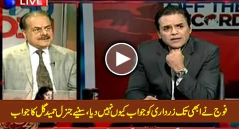 General (R) Hameed Gul Telling Why Army Is Silent on Asif Zardari's Statement