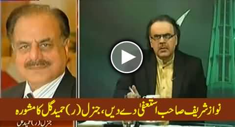 General (R) Hamid Gul Advises Nawaz Sharif to Resign to Resolve Current Political Crises