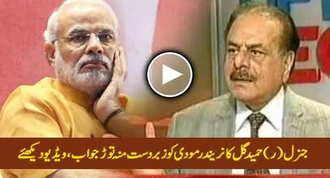 General (R) Hamid Gul's Mouth Breaking Reply to Indian PM Narendra Modi