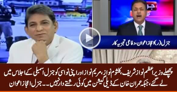 General (R) Ijaz Awan Comparing PM Imran Khan With Nawaz Sharif & Praising Imran Khan