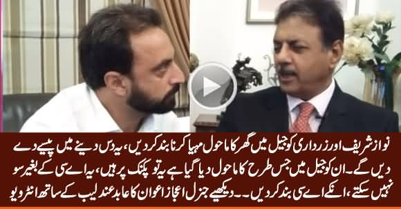 General (R) Ijaz Awan Tells How Looted Money Can Be Recovered From Nawaz Sharif & Zardari