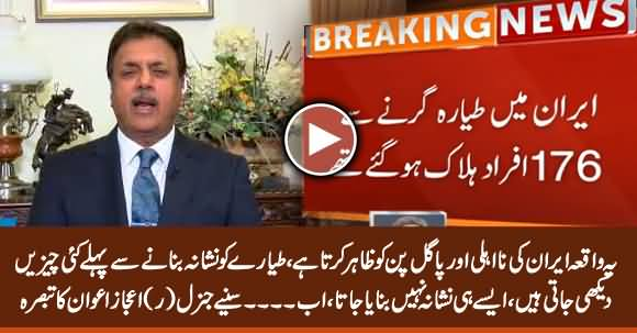 General (R) Ijaz Awan Views on Iran's Admission of Shooting Down Ukrainian Plane