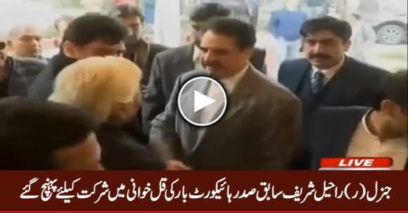 General (R) Raheel Shairf Attended Kul Khani of High Court Bar's Ex-Presiden