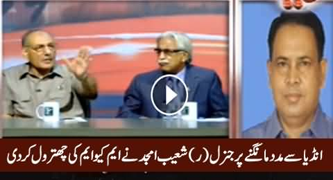 General (R) Shoaib Amjad Blasts on MQM & Altaf Hussain For Seeking India's Help