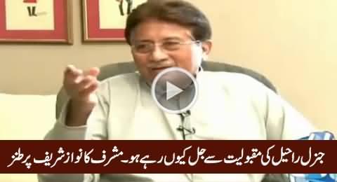 General Raheel Ki Popularity Se Jal Kyun Rahe Ho - Musharraf Ka Nawaz Sharif Par Tanz