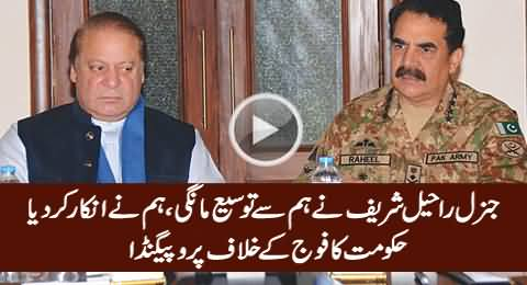 General Raheel Requested Extension But We Refused, Hamid Mir Reveals What Govt Saying