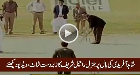 General Raheel Sharif Excellent Shot on Shahid Afridi's Bowling, Exclusive Video