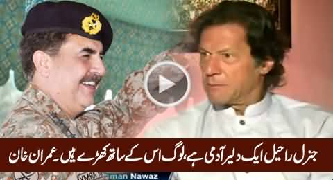 General Raheel Sharif Is A Brave Man, People of Pakistan Are With Him - Imran Khan