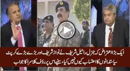 General Raheel Sharif Ne Nawaz Sharif Ka Ehtasab Kyun Nahi Kya - Listen by Rauf Klasra