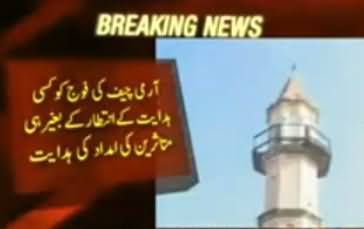 General Raheel Sharif Orders Pak Army To Start Relief Activities in Earthquake Affected Areas