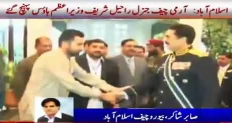 General Raheel Sharif Reached PM House For Farewell Dinner