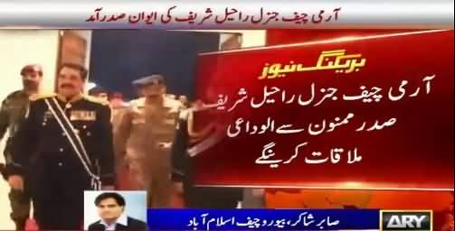 General Raheel Sharif Reached President House For Farewell Dinner