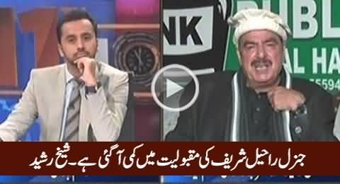 General Raheel Sharif's Popularity Has Decreased Now - Sheikh Rasheed