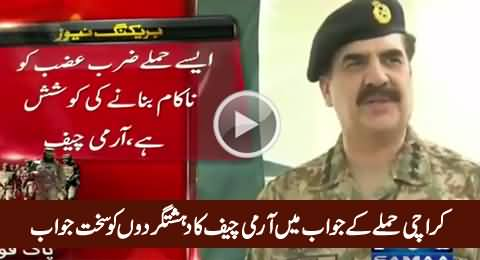 General Raheel Sharif's Solid Response After Today's Karachi Attack on Military Vehicle
