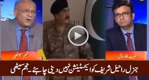 General Raheel Sharif Should Not Be Given Extension - Najam Sethi