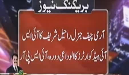General Raheel Sharif Visits ISI Headquarter in His Last Working Day