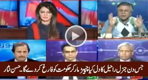 General Raheel Will Kick Out Nawaz Sharif Whenever He Wants - Hassan Nisar
