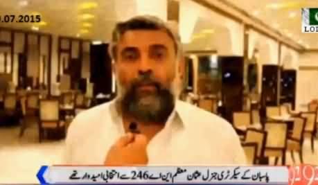 General Secretary Pasban Karachi Usman Moazzam & His Son Arrested by Rangers