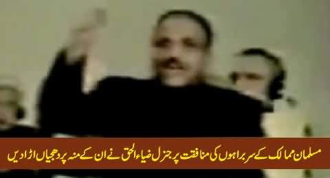 General Zia-ul-Haq Blasted the Leaders of Muslim Countries For Their Hypocrisy, A Rare Speech