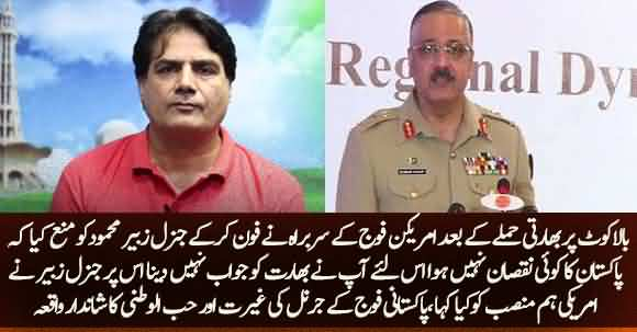 General Zubair Mahmood Historical Answer To American Counterpart After Indian Attack On Balakot